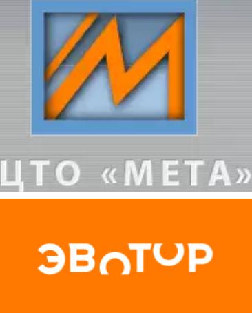"""ЦТО """"МЕТА"""" является официальным сервисным центром компании «Эвотор» и осуществляет гарантийный ремонт и обслуживание кассовых терминалов Эвотор"""