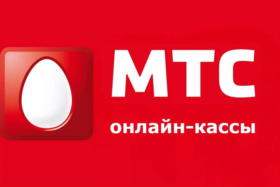 Онлайн-кассы МТС
