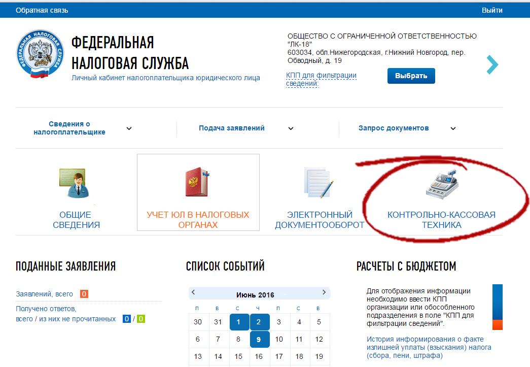 Как зарегистрировать онлайн-кассу в налоговой