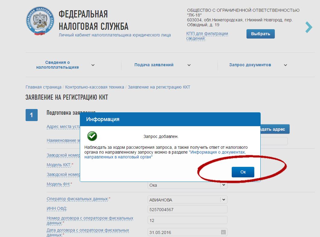 пошаговая налогоплательщик инструкция